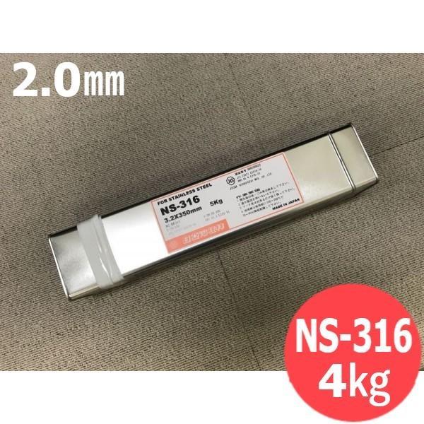 ステンレス鋼(被覆棒) NS-316 2.0mm 4kg 日亜溶接棒 ニツコー熔材工業