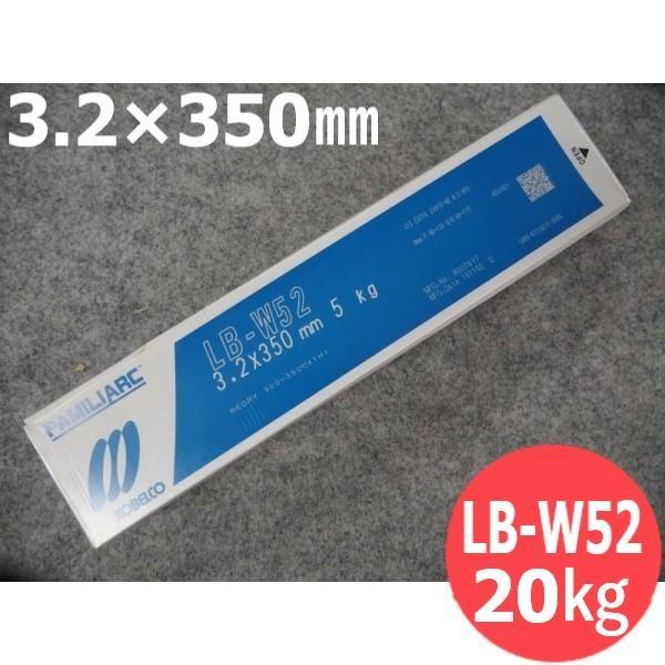 耐候性鋼(被覆棒) LB-W52 3.2mm 20kg / 神戸製鋼所