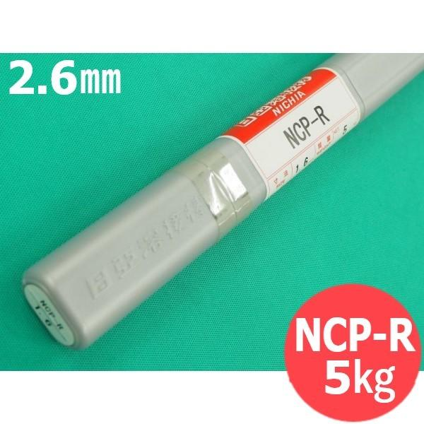 銅及び銅合金(ティグ材料) NCP-R 2.6mm 5kg 日亜溶接棒 ニツコー熔材工業