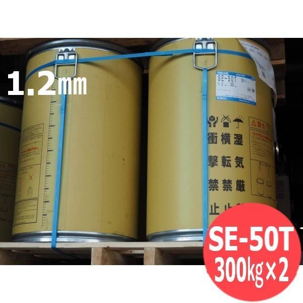 CO2低電流用 SE-50T 1.2mm-300kg x 2パック / 神戸製鋼所