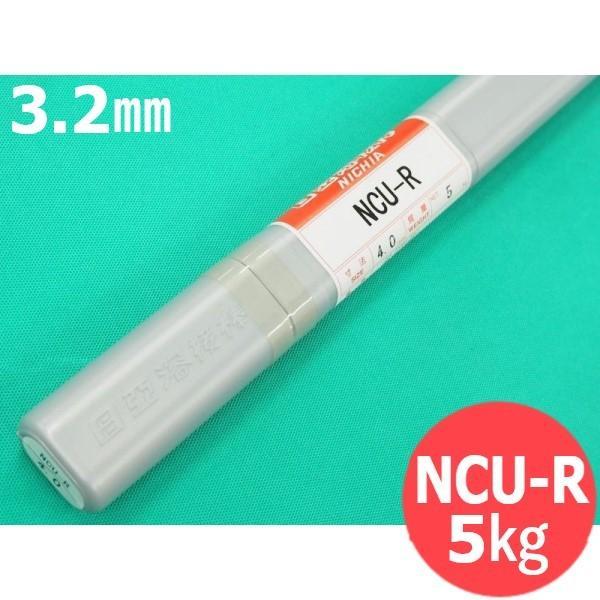 銅及び銅合金(ティグ材料) NCU-R 3.2mm 5kg入 日亜溶接棒 ニツコー熔材工業