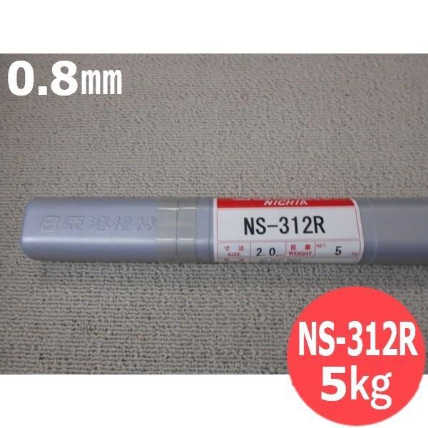 ステンレス鋼(ティグ材料)NS-312R 0.8mm 5kg 日亜溶接棒 ニツコー熔材工業