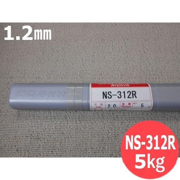 ステンレス鋼(ティグ材料)NS-312R 1.2mm 5kg 日亜溶接棒 ニツコー熔材工業