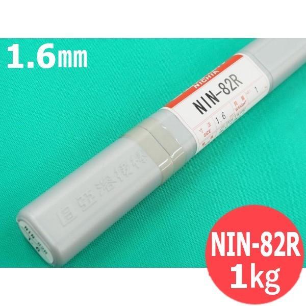 ニッケル/高ニッケル合金用(ティグ溶加棒) NIN-82R 1.6mm 1kg 日亜溶接棒 ニツコー熔材工業