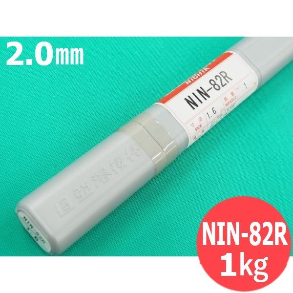 ニッケル/高ニッケル合金用(ティグ溶加棒) NIN-82R 2.0mm 1kg 日亜溶接棒 ニツコー熔材工業