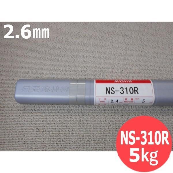 ステンレス鋼(ティグ材料)NS-310R 2.6mm 5kg 日亜溶接棒 ニツコー熔材工業