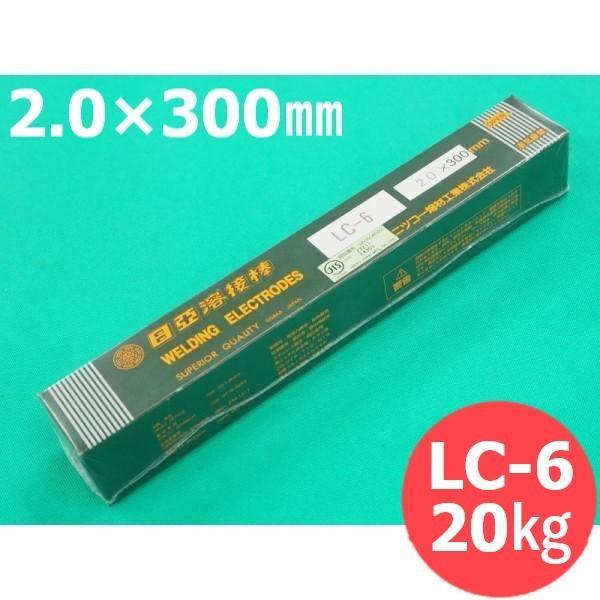軟鋼用(被覆棒) LC-6 2.0mm 20kg 日亜溶接棒 ニツコー熔材工業