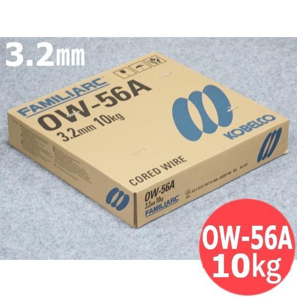 中板用・屋外用(セルフシールド材料) OW-56A 3.2mm×10kg / 神戸製鋼所