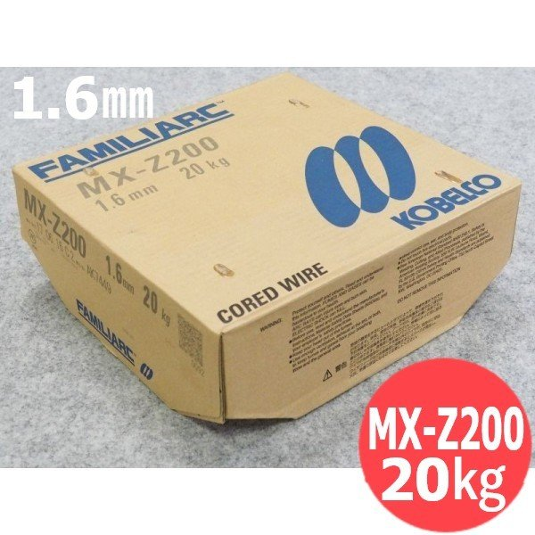 すみ肉用フラックス入りワイヤ MX-Z200 1.6mm-20kg / 神戸製鋼所