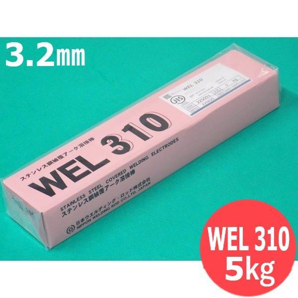ステンレス鋼(被覆棒)WEL 310 3.2mm 5kg 日本ウェルディング・ロッド