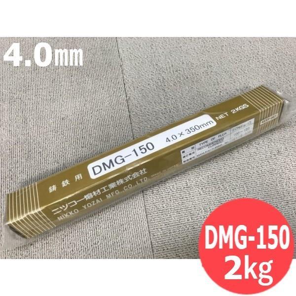 鋳鉄用(被覆棒) DMG-150 4.0mm 2kg 日亜溶接棒 ニツコー熔材工業