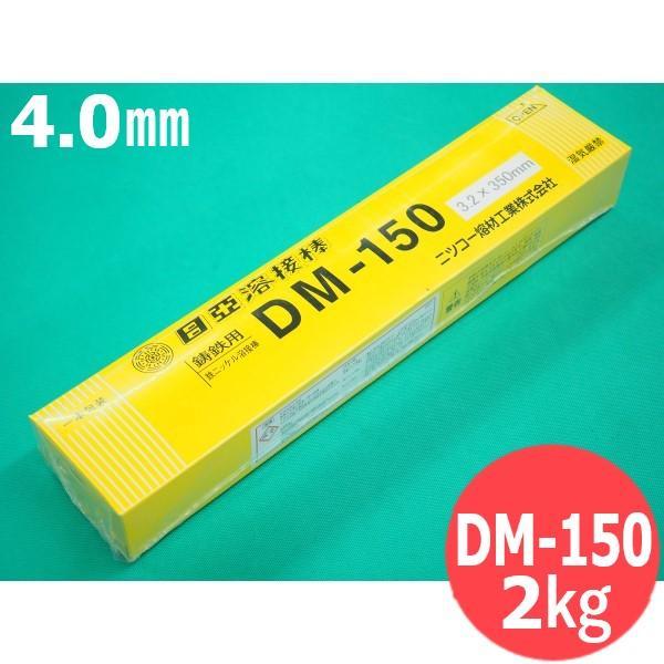 鋳鉄用(被覆棒) DM-150 4.0mm 2kg 日亜溶接棒 ニツコー熔材工業