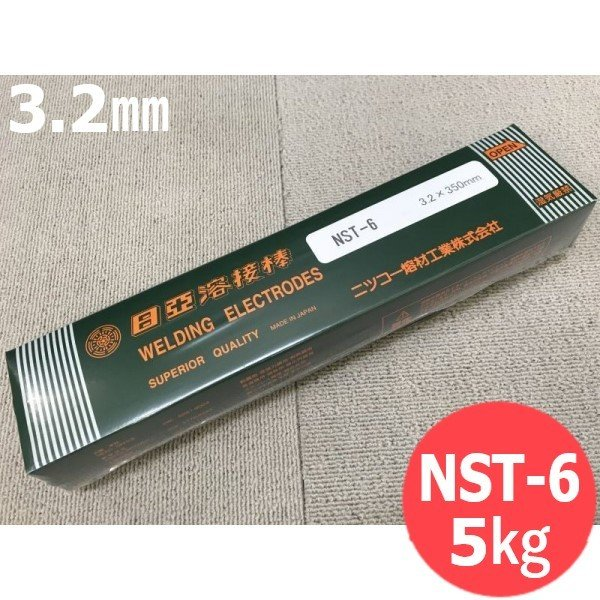 硬化肉盛(被覆棒) NST-6 3.2mm 5kg 日亜溶接棒 ニツコー熔材工業