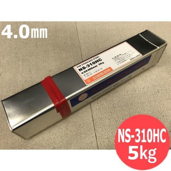 ステンレス鋼(被覆棒) NS-310HC 4.0mm 5kg 日亜溶接棒 ニツコー熔材工業