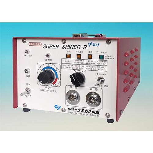 スーパーシャイナーR Plus! / ケミカル山本