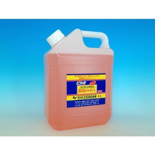 ピカ素#SUSシャインL(弱酸性電解液) 18L / ケミカル山本