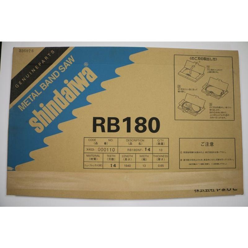 新ダイワ バンドソー用 ソーブレード(のこ刃) ニューフレックス 10本 / RBNF (RB180FV-HA,RB180FV用)
