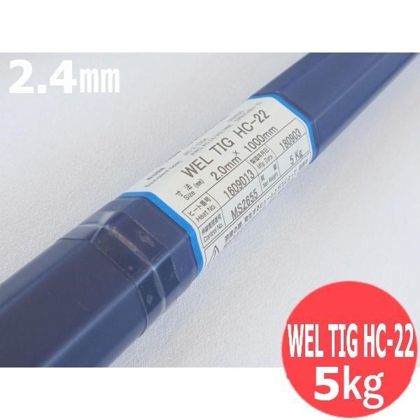 ニッケル及びニッケル合金(ティグ材料)WEL TIG HC-22 2.4mm 5kg 日本ウェルディング・ロッド