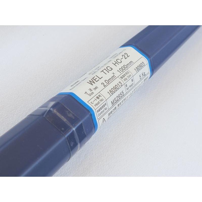 ニッケル及びニッケル合金(ティグ材料)WEL TIG HC-22 2.0mm 1kg 日本ウェルディング・ロッド