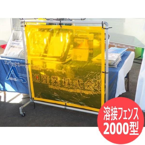 溶接フェンス NEWアルミッション 2000型(W2000xH2000mm) 旭産業 (色・タイプ選択)