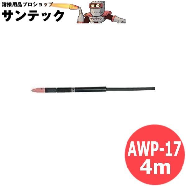 ペンシル形空冷TIGトーチ 150A-4M / AWP-17
