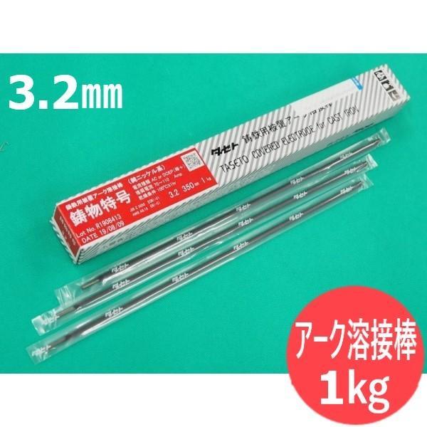 鋳鉄用アーク溶接棒 鋳物特号 3.2mm 1kg / タセト (#24544)