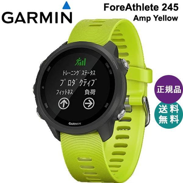 ForeAthlete245 Amp Yellow フォアアスリート245 FA245 010-02120-48 GARMIN (ガーミン)