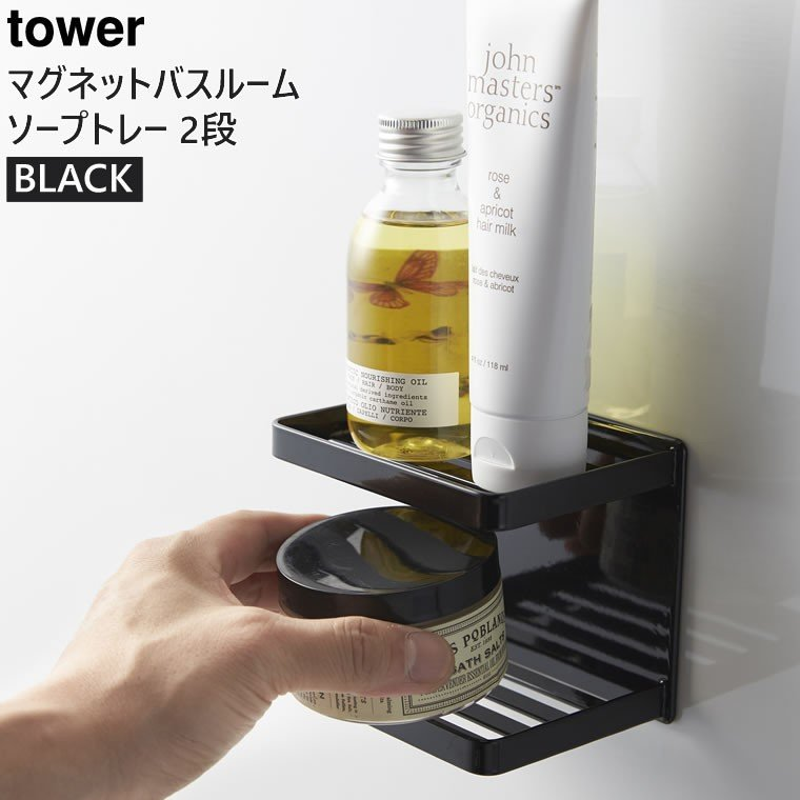 tower タワー マグネットバスルームソープトレー 2段(ブラック) 3810 03810-5R2 YAMAZAKI (山崎実業)|santecdirect