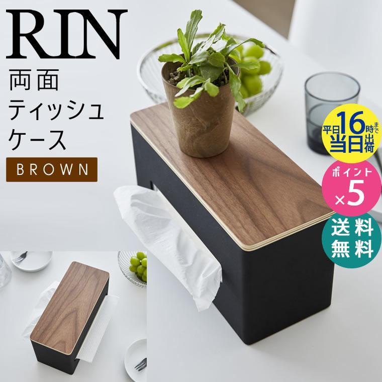 RIN リン 両面ティッシュケース ブラウン ふた付き ティッシュボックス 厚型対応 04765-5R2 4765 TS-RIN E BR 山崎実業 Yamazaki