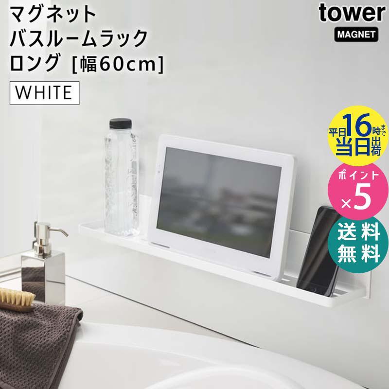 tower タワー マグネットバスルームラック ロング ホワイト 4858 収納 シャンプー リンス ブラシ タオル 洗剤 04858-5R2 YAMAZAKI (山崎実業)|santecdirect