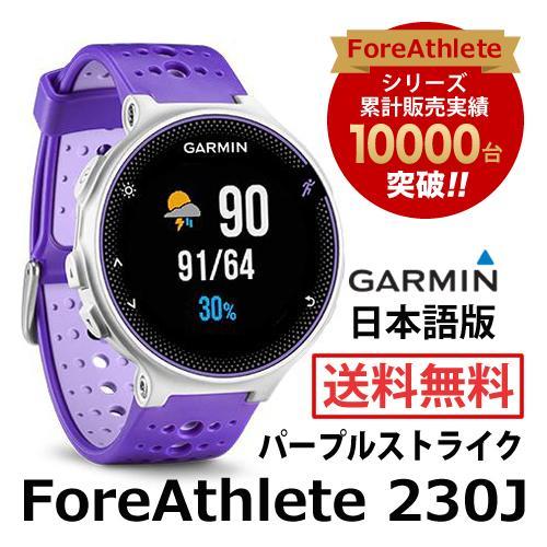 ForeAthlete 230J フォアアスリート230J 紫のStrike 371788-GARMIN GARMIN (ガーミン)