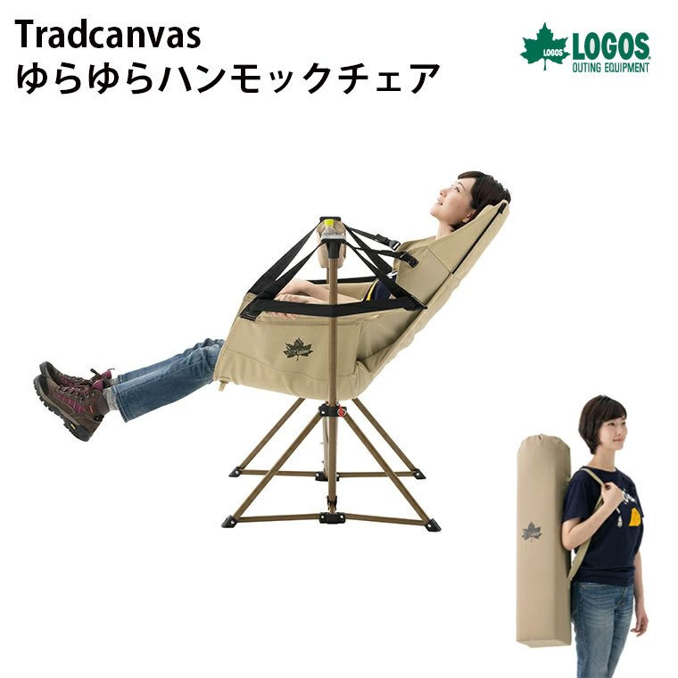 (9月10日頃入荷予定) アウトドア用チェア TRADCANVAS ゆらゆらハンモックチェア いす 椅子 キャンプ 73173159 LOGOS (ロゴス)