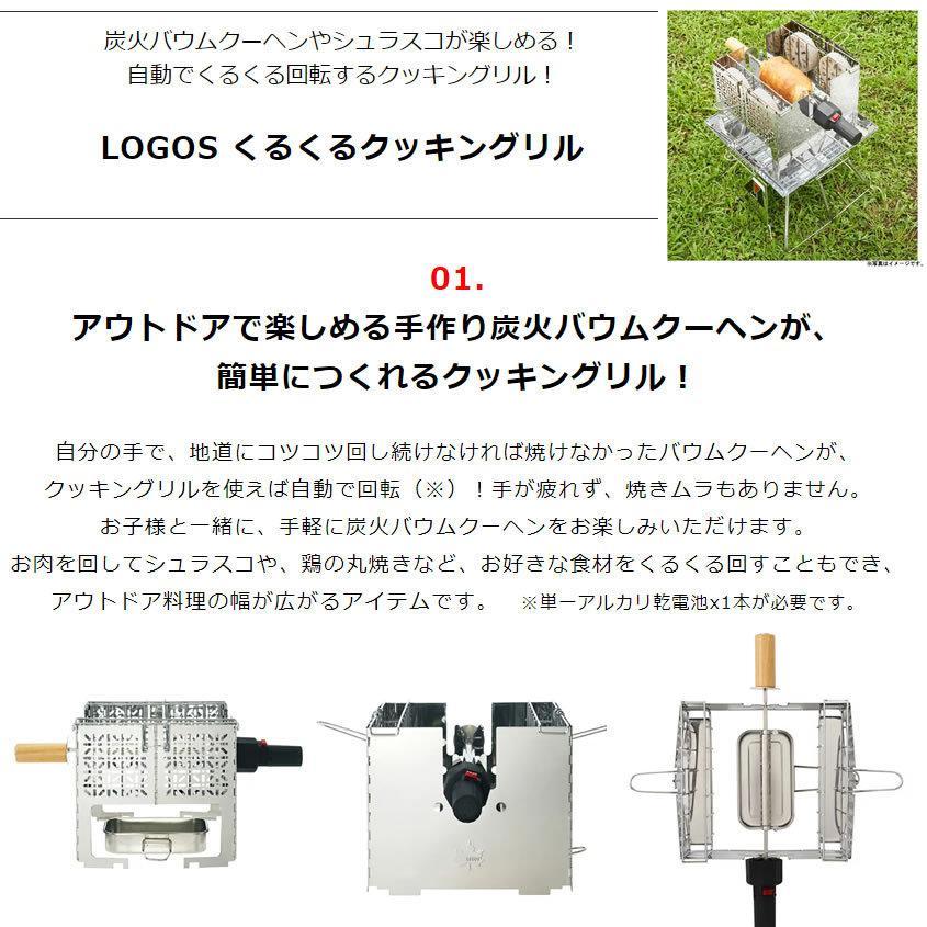 くるくるクッキングリル 81064153 LOGOS (ロゴス) santecdirect 02