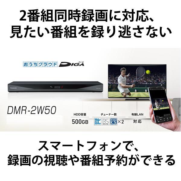 おうちクラウドDIGA(ディーガ) 500GB HDD搭載 ブルーレイレコーダー 2チューナー DMR-2W50 Panasonic (パナソニック)|santecdirect|02