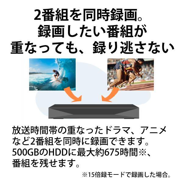 おうちクラウドDIGA(ディーガ) 500GB HDD搭載 ブルーレイレコーダー 2チューナー DMR-2W50 Panasonic (パナソニック)|santecdirect|03