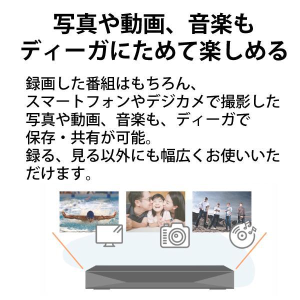 おうちクラウドDIGA(ディーガ) 500GB HDD搭載 ブルーレイレコーダー 2チューナー DMR-2W50 Panasonic (パナソニック)|santecdirect|07