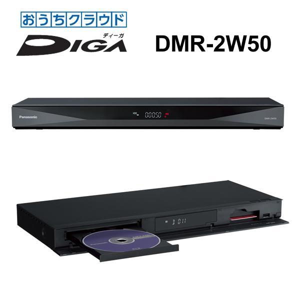 おうちクラウドDIGA(ディーガ) 500GB HDD搭載 ブルーレイレコーダー 2チューナー DMR-2W50 Panasonic (パナソニック)|santecdirect|08