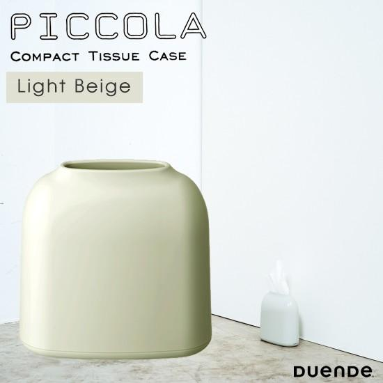 DUENDE デュエンデ PICCOLA ピッコラ Light Beige ライト ベージュ ティッシュケース おしゃれ 省スペース 縦置き ABS DU0280LBE