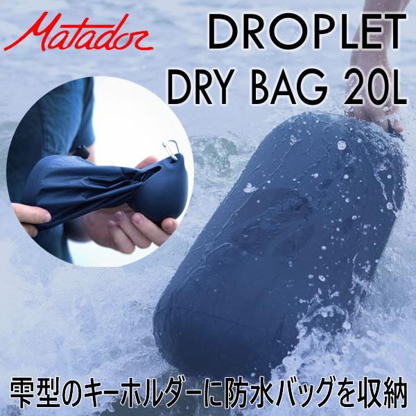 Droplet XL Dry Bag KMD4000 Matador(マタドール)