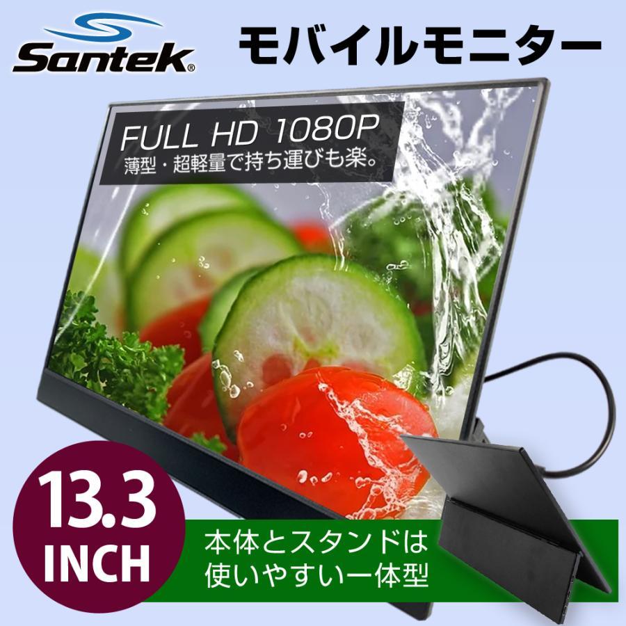 【送料無料】13.3インチモバイルモニター FullHD スタンド一体型 ポータブルディスプレイ 軽量 薄型 hdmi スピーカー内蔵 ゲーム 背面スタンド santekjp