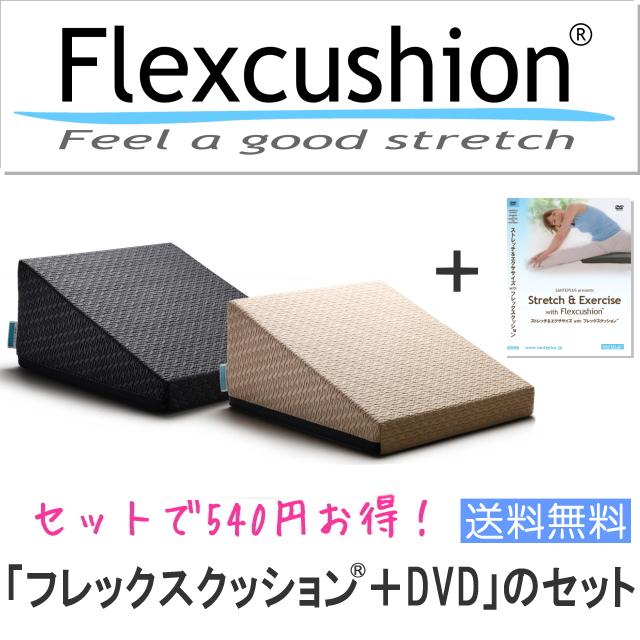 「フレックスクッション+DVD」のセット
