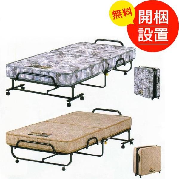開梱設置 折りたたみベッド(フォールディングベッド) シングル スプリングマットレス付 #71 完成品 国産品