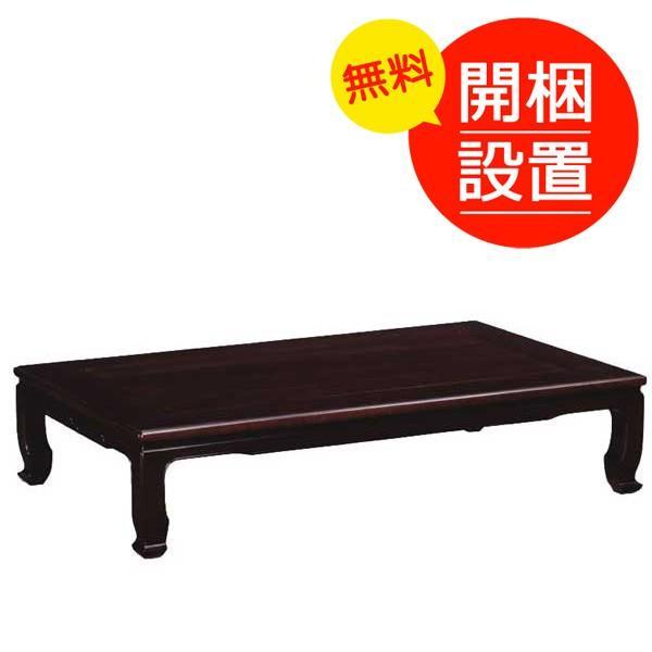 花梨座卓テーブル カリモク 本漆塗新濃色 本漆塗新濃色 長方形 幅150センチ BE5200KG 日本製