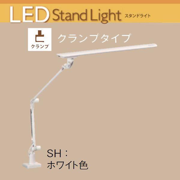 デスクライト カリモクLEDスタンドライト クランプタイプ KS0135SH ホワイト色