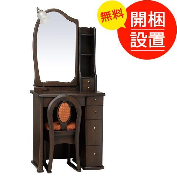 ドレッサー 鏡台 ルルキュート24一面収納 ウェンジ色