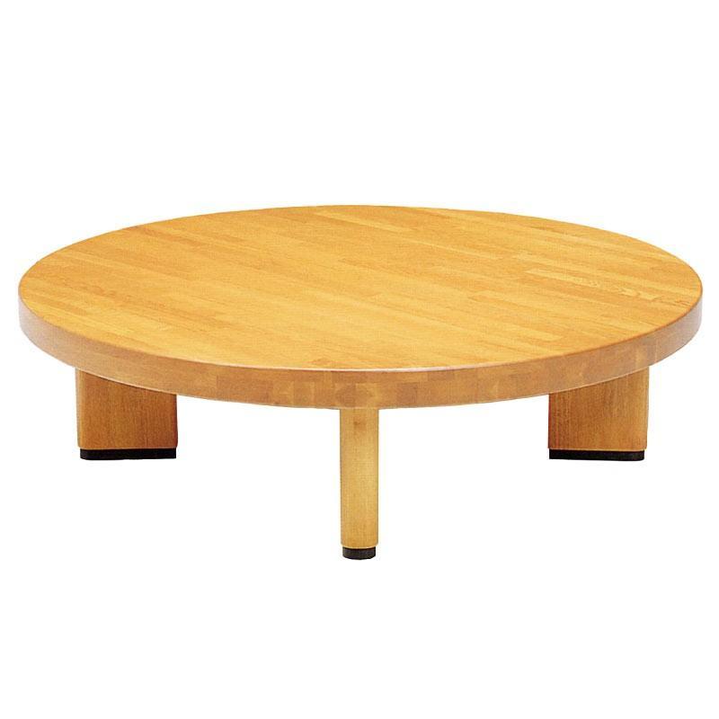ローテーブル 座卓 モダンタイプ座卓 150丸型座卓 オリオン150丸 国産品