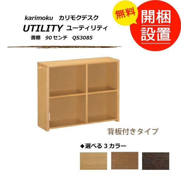 ユーティリティ(UTILITY) カリモク 書棚 90センチ QS3085 3色対応