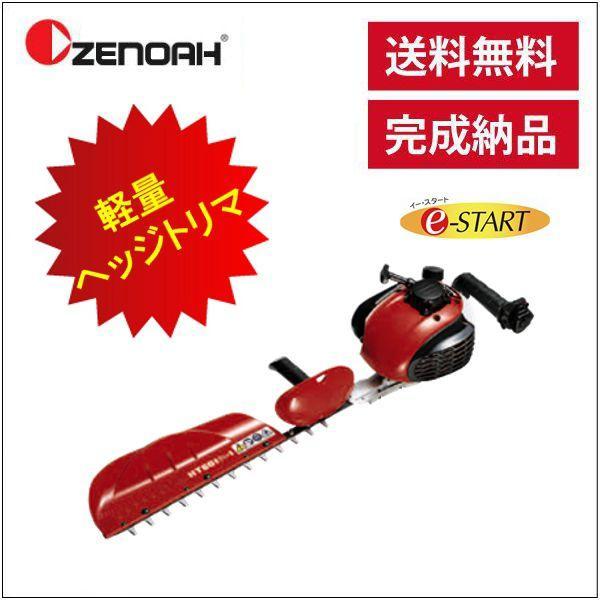 ヘッジトリマ (ゼノア) ZENOAH-HT601 Pro-1 ブレード長さ575mm
