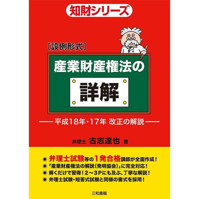 設例形式 産業財産権法の詳解|sanwa-co