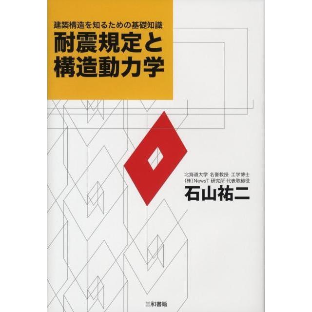 耐震規定と構造動力学|sanwa-co